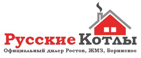 Русские отопительные котлы - Боринское, ЖМЗ, Ростовгазоаппарат